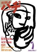 バチ2Vol.07(05年1月号)