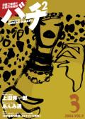 バチ2Vol.09(05年3月号)