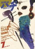バチ2Vol.13(05年7月号)