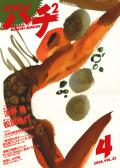 バチ2Vol.22(06年4月号)