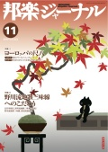 邦楽ジャーナルVol.322(13年11月号)