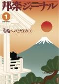 邦楽ジャーナルVol.324(14年1月号)