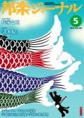 邦楽ジャーナルVol.328(14年5月号)/楽譜「千本桜」