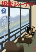 邦楽ジャーナルVol.330(14年7月号)/楽譜「夏の思い出」