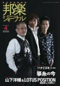 邦楽ジャーナルVol.339(15年4月号)/楽譜「ハナミズキ」