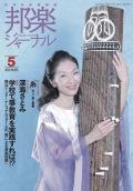 邦楽ジャーナルVol.340(15年5月号)/楽譜「糸」