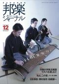 邦楽ジャーナルVol.347(15年12月号)/楽譜「きよしこの夜」