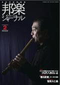 邦楽ジャーナルVol.349(16年2月号)/楽譜「贈る言葉」