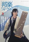 邦楽ジャーナルVol.350(16年3月号)/楽譜「北国の春」