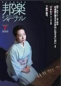 邦楽ジャーナルVol.354(16年7月号)/楽譜「ひまわり」