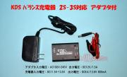 KDS バランス充電器 Lipo 2S-3S対応 ACアダプタ付