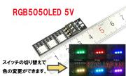 RGB 5V 7�� LED���ƥ��å�