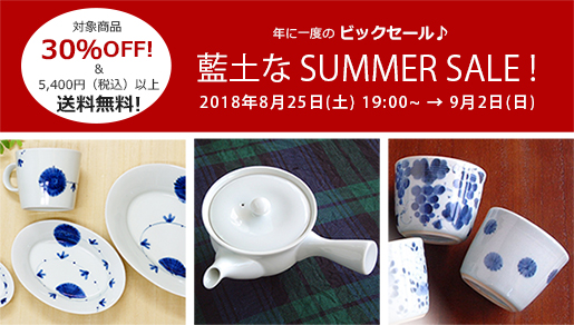 【和食器通販ショップ 藍土な休日】