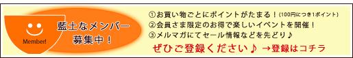 【和食器通販ショップ 藍土な休日】会員募集中!