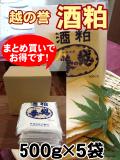 越の誉 酒粕 500g×5袋