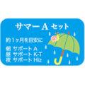 サマーAセット|レメディ.com ホメオパシージャパン正規販売店
