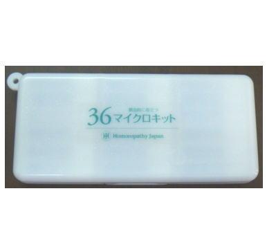 ホメオパシージャパン マイクロキット 携帯 旅行 レメディー
