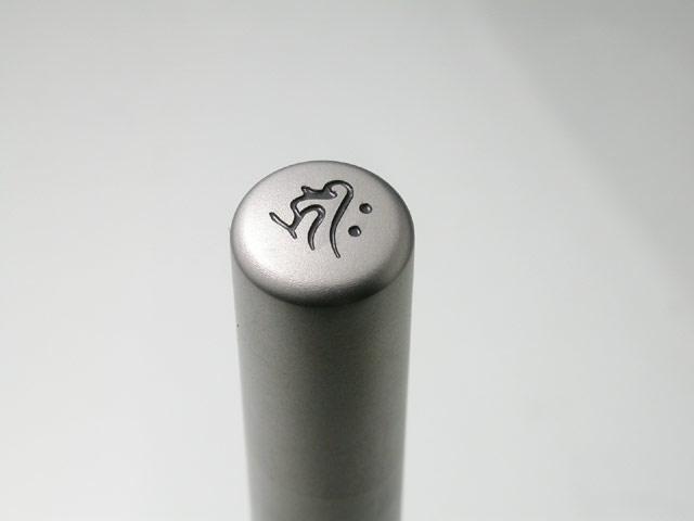 守護梵字入りチタン印鑑(個人認印・銀行印・12mm)