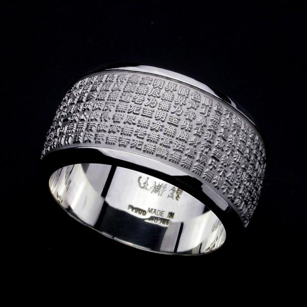 般若心経リング・Pt900プラチナ(#23〜#27) 指輪 リング メンズ サイズ Pt900 プラチナ