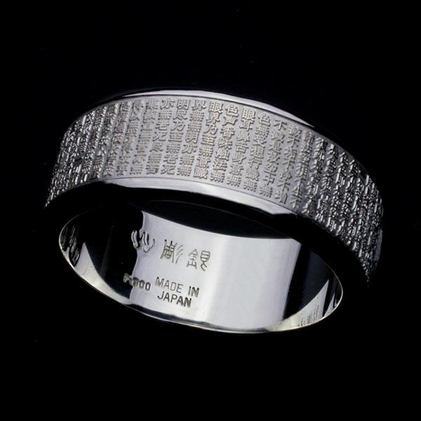 般若心経リング・SLIM・Pt900プラチナ(#7〜#15) 指輪 リング メンズ サイズ Pt900 プラチナ