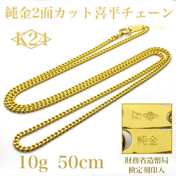 K24喜平2面カットチェーン・50cm・10g【純金】 【引き輪】 【銀行振込のみ】