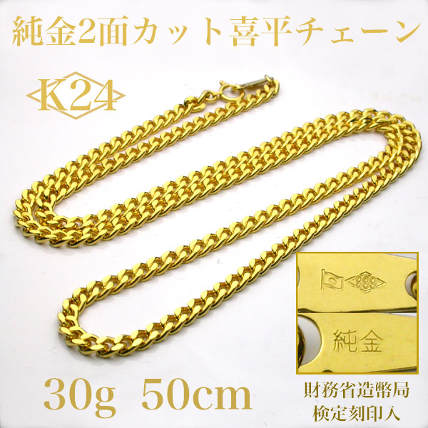 K24喜平2面カットチェーン・50cm・30g【純金】 【引き輪】 【銀行振込のみ】