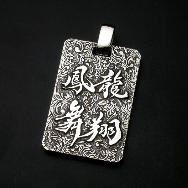 書道ペンダント・龍翔鳳舞
