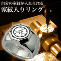家紋リング・八角・竹コース
