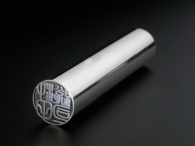 銀製印鑑(篆刻書体)