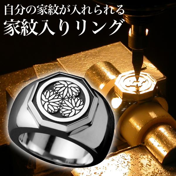 家紋リング・八角・松コース