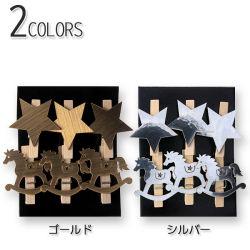 木馬と星のオーナメントクリップ 6個セット ゴールド/シルバー