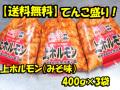 【初回限定】【送料無料】大絶賛の自家製味噌ダレ使用の上ホルモン 400g×3袋入り