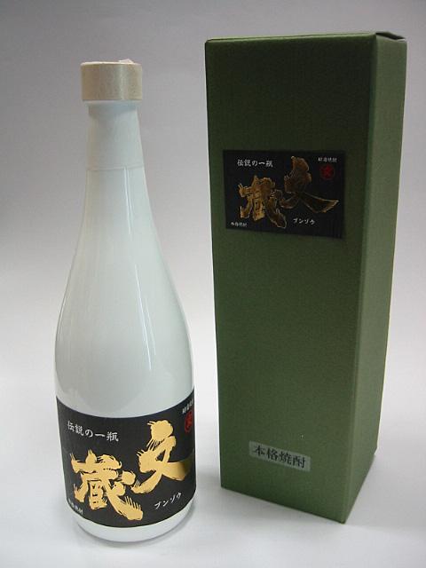 【伝説の一瓶シリーズ】米焼酎 文蔵 720ml
