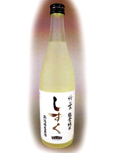 竹葉 能登純米しずく 720ml【春季限定】