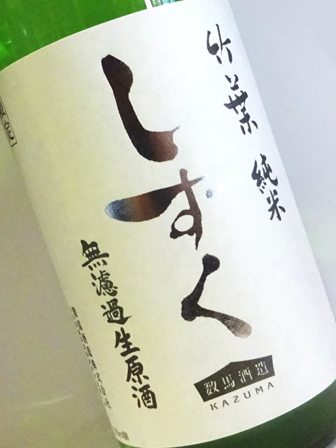 【期間・数量限定】竹葉 純米しずく 720ml