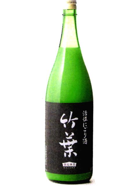 竹葉 活性にごり酒 720ml【冬季限定】