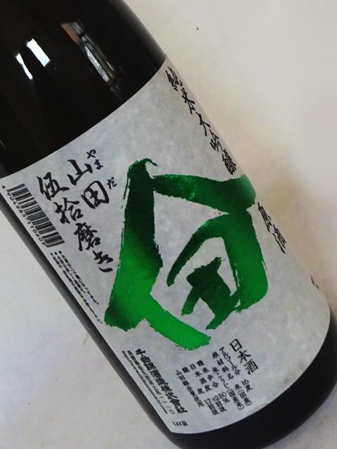 純米大吟醸原酒 全量山田錦五十%磨 千曲錦 火入れ 1800ml