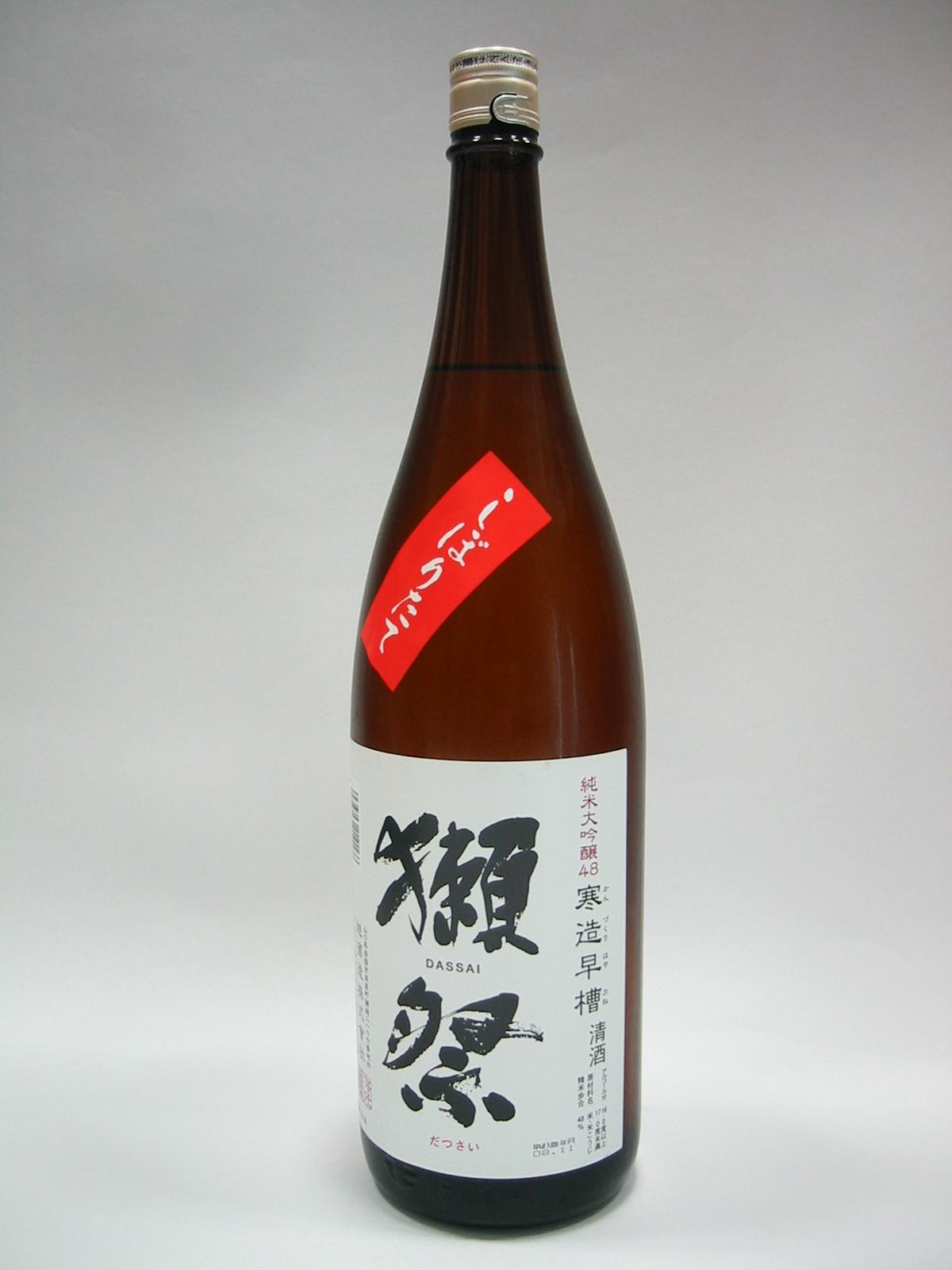 獺祭(だっさい) 寒造早槽 純米大吟醸 48 しぼりたて 生 1800ml【冬季限定】