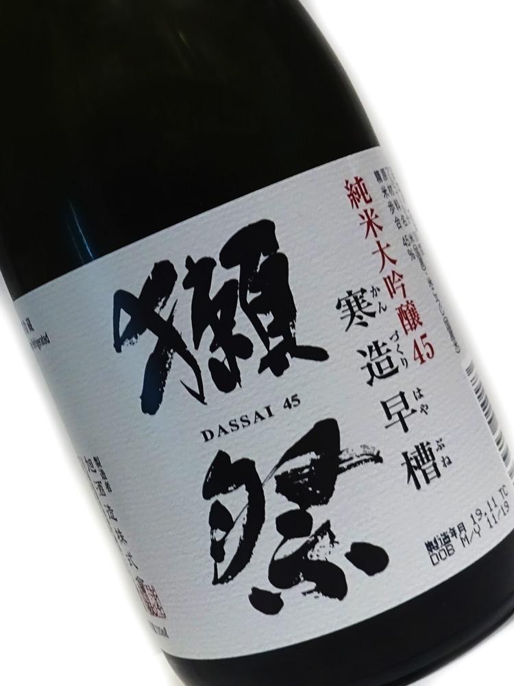 【冬季限定】獺祭(だっさい) 寒造早槽 純米大吟醸 48 しぼりたて 生 720ml