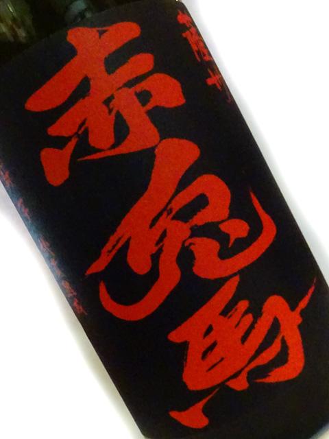 芋焼酎 赤兎馬 720ml