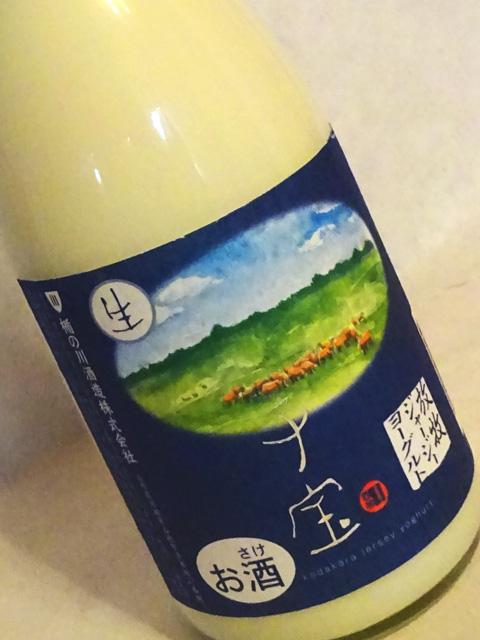 子宝リキュール 放牧ジャージーヨーグルト(生) 720ml