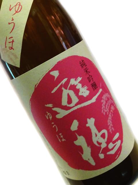 遊穂 純米吟醸 生原酒 うすにごり 花さかゆうほ 1800ml