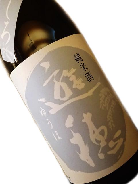 【冬季限定】遊穂 純米生原酒 おりがらみ ゆうほのしろ 1800ml