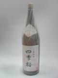 四季桜 山廃純米酒 1800ml