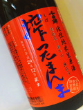 千曲錦 活性純米生原酒 搾ったまんま 720ml