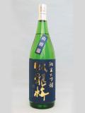 臥龍梅 純米大吟醸45 無濾過生貯原酒 1800ml