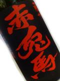 芋焼酎 赤兎馬 1800ml