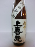 上喜元 純米吟醸 五百万石 完全発酵 超辛 1800ml