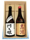鹿児島酒造 芋焼酎セット やきいも黒瀬・阿久根 720ml
