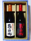 芋焼酎 蔵の師魂 飲み比べセット (蔵の師魂・赤蔵の師魂) 720ml*2本